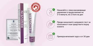 Renovein - hodnocení - prodej - objednat - cena